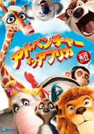 Konferenz der Tiere - Japanese DVD cover (xs thumbnail)
