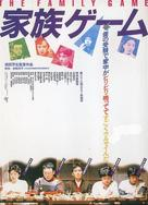 Kazoku gêmu - Japanese Movie Poster (xs thumbnail)