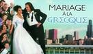 My Big Fat Greek Wedding - French Movie Poster (xs thumbnail)