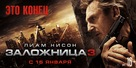 Taken 3 - Russian Movie Poster (xs thumbnail)