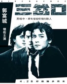 Divergence - Chinese poster (xs thumbnail)
