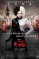 Cruella - Chinese Movie Poster (xs thumbnail)