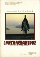 O Megalexandros - Japanese Movie Poster (xs thumbnail)