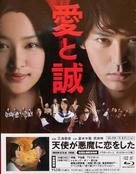Ai to makoto - Japanese Blu-Ray cover (xs thumbnail)