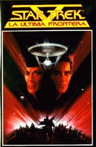 Star Trek: The Final Frontier - Spanish VHS cover (xs thumbnail)