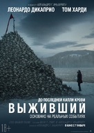 The Revenant - Russian Movie Poster (xs thumbnail)