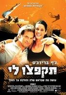 Stick It - Israeli Movie Poster (xs thumbnail)