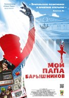 Moi Papa Baryshnikov - Russian Movie Poster (xs thumbnail)