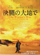 The Warrior's Way - Japanese Movie Poster (xs thumbnail)