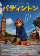 Paddington - Japanese Movie Poster (xs thumbnail)