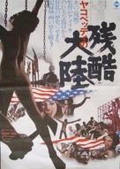 Addio zio Tom - Japanese Movie Poster (xs thumbnail)