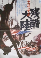 Addio zio Tom - Japanese Movie Poster (xs thumbnail)