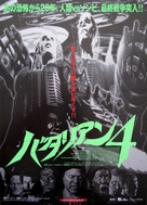 Return of the Living Dead 4: Necropolis - Japanese Movie Poster (xs thumbnail)