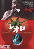 Léolo - Japanese Movie Poster (xs thumbnail)