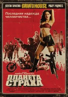 Grindhouse - Russian Movie Poster (xs thumbnail)