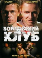 Fight Club - Russian DVD movie cover (xs thumbnail)