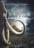 10,000 BC - Japanese Movie Poster (xs thumbnail)
