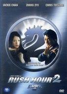 Rush Hour 2 - South Korean DVD movie cover (xs thumbnail)