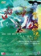 Sinnui yauwan III: Do do do - Hong Kong DVD cover (xs thumbnail)