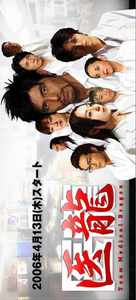 """Iryû: Team medical dragon 2"" - Japanese Movie Poster (xs thumbnail)"