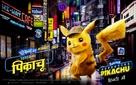 Pokémon: Detective Pikachu - Indian Movie Poster (xs thumbnail)