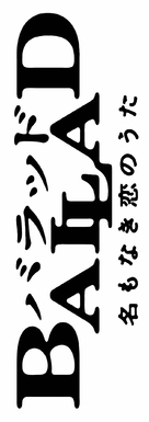Ballad: Na mo naki koi no uta - Japanese Logo (xs thumbnail)