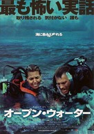 Open Water - Japanese Movie Poster (xs thumbnail)