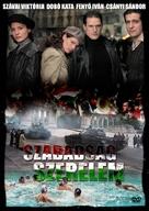Szabadság, szerelem - Hungarian DVD cover (xs thumbnail)
