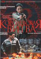 Battle Royale - Russian Movie Poster (xs thumbnail)