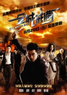 City Under Siege - Taiwanese Movie Poster (xs thumbnail)