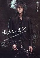 Chameleon - Japanese Movie Poster (xs thumbnail)