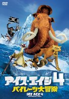Ice Age: Continental Drift - Japanese DVD movie cover (xs thumbnail)