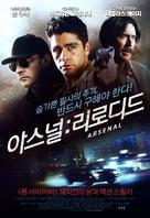 Arsenal - South Korean Movie Poster (xs thumbnail)