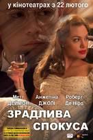 The Good Shepherd - Ukrainian Movie Poster (xs thumbnail)