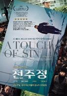 Tian zhu ding - South Korean Movie Poster (xs thumbnail)