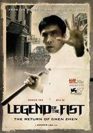 Ye xing xia Chen Zhen - Movie Cover (xs thumbnail)