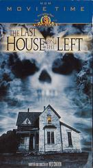 The Last House on the Left - Movie Cover (xs thumbnail)