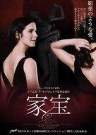 O Princípio da Incerteza - Japanese Movie Poster (xs thumbnail)