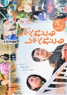 Shaberedomo shaberedomo - Japanese Movie Poster (xs thumbnail)