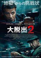 Escape Plan 2: Hades - Japanese Movie Poster (xs thumbnail)