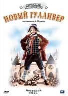 Novyy Gulliver - Russian DVD cover (xs thumbnail)
