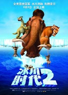 Ice Age: The Meltdown - Chinese Movie Poster (xs thumbnail)