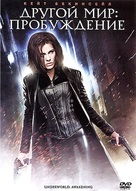 Underworld: Awakening - Russian DVD movie cover (xs thumbnail)