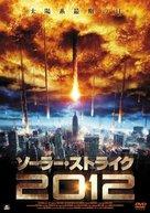 2012: Supernova - Japanese DVD movie cover (xs thumbnail)