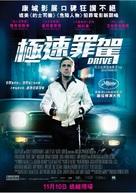 Drive - Hong Kong Movie Poster (xs thumbnail)