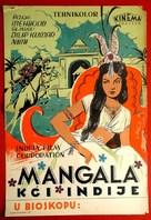 Aan - Yugoslav Movie Poster (xs thumbnail)
