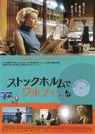 Monica Z - Japanese Movie Poster (xs thumbnail)