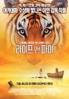 Life of Pi - South Korean Movie Poster (xs thumbnail)