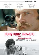 Autostop rosso sangue - Russian DVD cover (xs thumbnail)