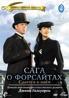 """The Forsyte Saga"" - Russian DVD movie cover (xs thumbnail)"